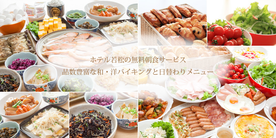 Hotel Wakamatsu free breakfast service A rich western and Western buffet and daily menu