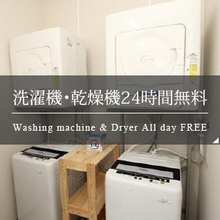 洗濯機・乾燥機24時間無料