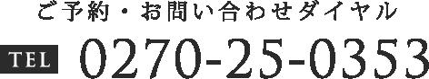 【ご予約・お問い合わせダイヤル】tel:0270-25-0353